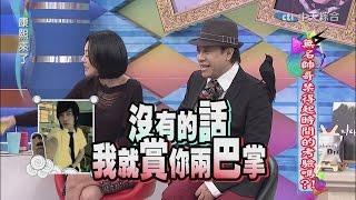 2015.01.15康熙來了完整版 無名帥哥禁得起時間的考驗嗎?!