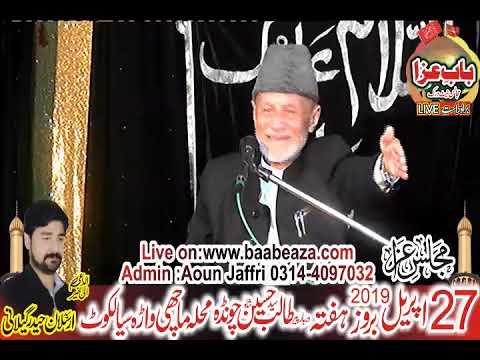 Allama Hafiz Tasadaq Hussain Majlis 27 April 2019 Chawinda Sialkot (www.baabeaza.com)