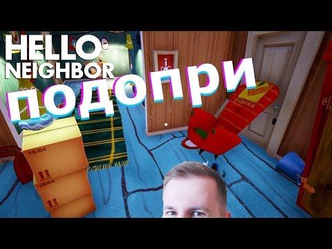 №324: ЧЕЛЛЕНДЖ ПОДОПРИ СОСЕДА Hello Neighbor | Привет Сосед Challenge в видео для детей