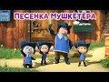 Маша и Медведь Песенка Мушкетёра Три Машкетёра Новая песня для детей mp3