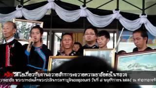 พสกนิกรชาวไทยภูเขาเผ่าม้งร่วมพิธีถวายสักการะ และถวายความอาลัยต่อในหลวง ณ ศาลากลางจังหวัดเชียงใหม่