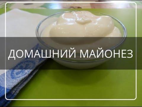 ДОМАШНИЙ МАЙОНЕЗ - простой рецепт - быстро и вкусно