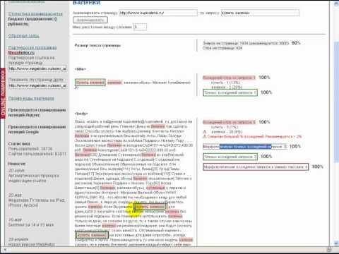 Как проверить релевантность страницы сайта