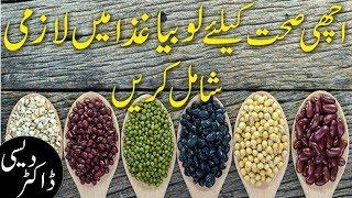 7 best health benefits of eating beans in urdu hindi | health tips in urdu hindi