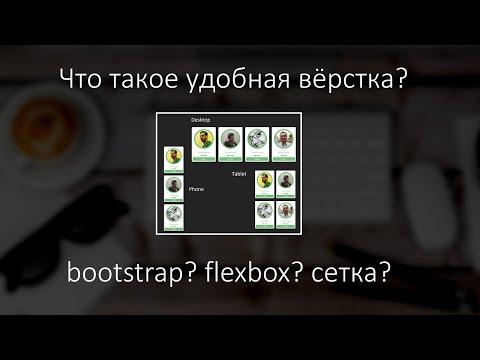Что такое удобная вёрстка? bootstrap? flexbox? сетка?
