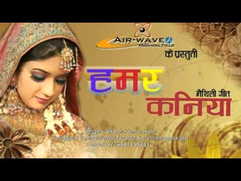 Maithili Song Rimjhim Rimjhim By Bikash Karn ( Album-hamar Kaniya) video