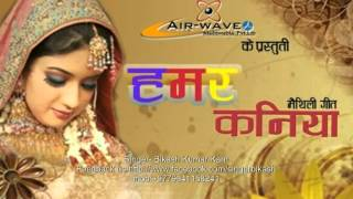 Maithili song rimjhim rimjhim by Bikash karn ( Album-Hamar kaniya)