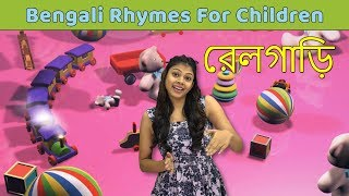 Railgadi Poem   Train Bangla Kids Songs   Learn To Sing Bengali Rhymes For Children   Baby Rhymes