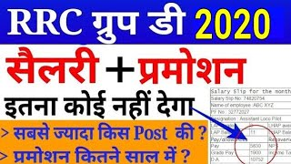Railway Group D Salary post wise //rrb promotion ,inhand salary,job profile,work,previous cutoff