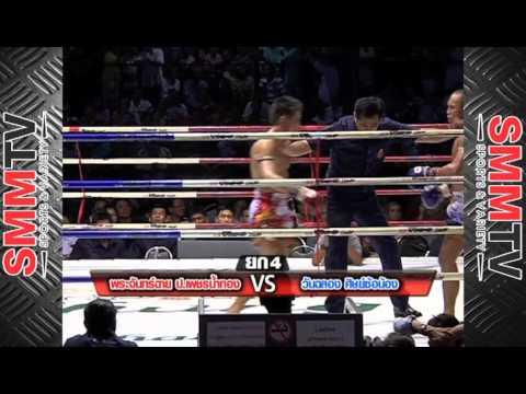 พระจันทร์ฉาย vs วันฉลอง / Prajanchai vs Wanchalong | 9 July 2013