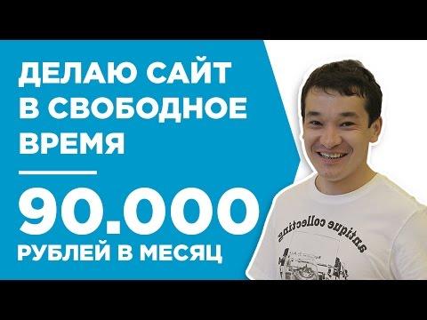 Пузат.ру: видео-кейс. 90 000 руб./мес. с одного сайта