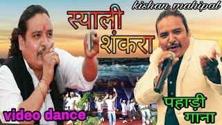 Syali Shankra || Kishan Mahipal & Anjali Khare || New Uttarakhandi VIDEO song latest garhwali song