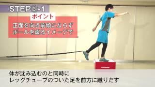 上級編 蹴る・走る競技にオススメトレーニング!