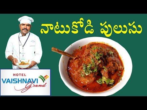Natu Kodi Pulusu Vaishnavi Grand || నాటుకోడి పులుసు || Warangal TV