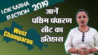 Lok Sabha Election 2019: History of West Champaran Constituency, MP Performance card| वनइंडिया हिंदी