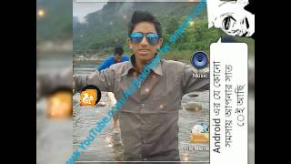 Android Tips Tv/ Hack হয়া facebook আইডি বাংলা দেশে তেকে পিরত আনতে চাইলে এই tips দেকেন