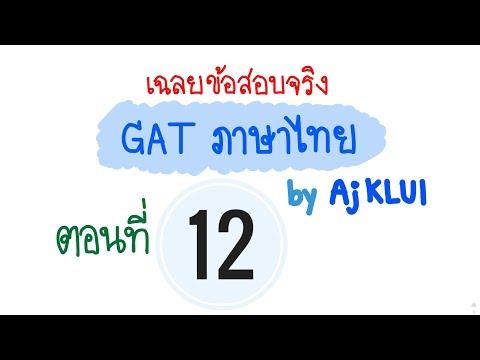 เฉลยข้อสอบจริง GAT #12 (ทางรอดชีวิตของเต่าทะเลสีเขียวในฮ่องกง)