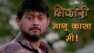 Maagu Kasa Mi - Bhikari | Swwapnil Joshi | Upcoming Marathi Movie 2017