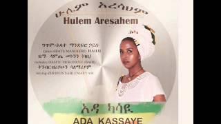 Ada Kassaye - Hulem Alresahm ሁሌም አልረሳህም (Amharic)