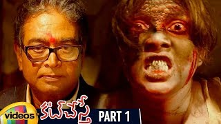Cut Chesthe Telugu Horror Movie HD   Sanjay   Tanishka   Telugu Horror Movies   Part 1  Mango Videos