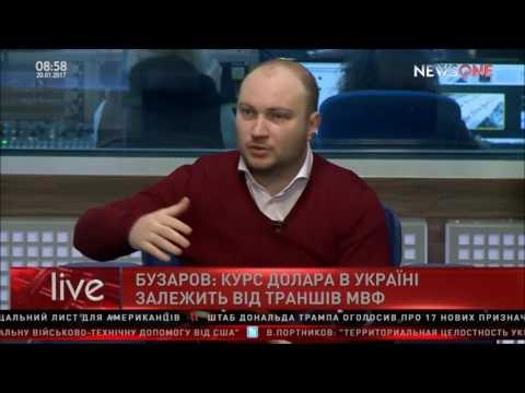 """Бузаров: """"Девальвация гривни будет медленно продолжаться"""""""
