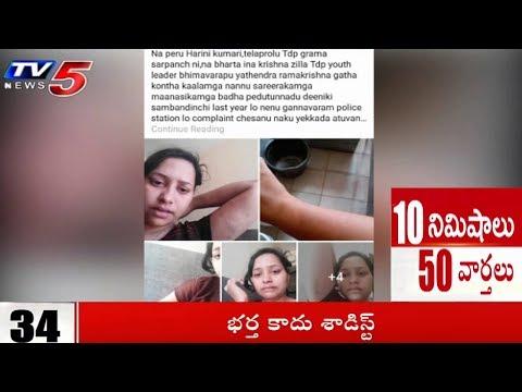 10 Minutes 50 News | 26th June 2018 | TV5 News