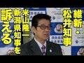 維新・松井知事、米山隆一新潟県知事を名誉毀損で訴える 2018/01/18 囲み取材 MP3