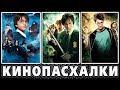 Кино пасхалки #10 [Easter Eggs] (Harry Potter)