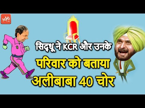 Navjot Singh Sidhu Vs KCR | Sidhu Compared KCR Family With Alibaba 40 Thieves 2018 | YOYO TV Hindi