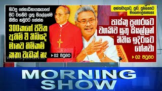 Siyatha Morning Show   22.04.2020