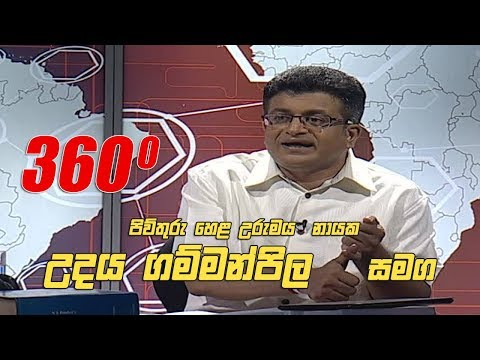 360 with Udaya Gammanpila (17 - 12 - 2018)