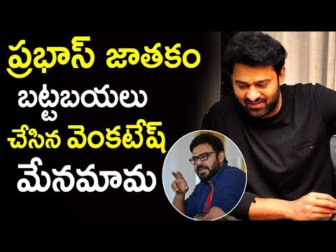 Ashok Babu Predictions On Prabhas Career | Eeswar Movie Producer About Prabhas | Tollywood Nagar