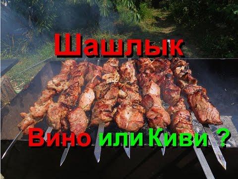 Шашлык (рецепт) что лучше ВИНО или КИВИ?