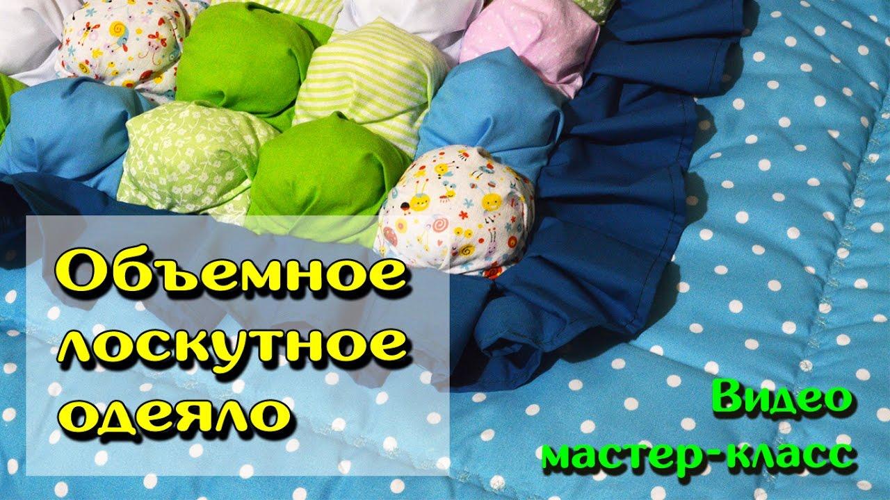 Как сшить объемное одеяло мастер класс 36