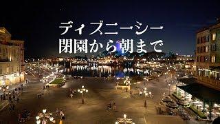 閉園から夜明けまでのディズニーシー(バルコニールーム 2018年10月2日〜3日 ホテルミラコスタ)