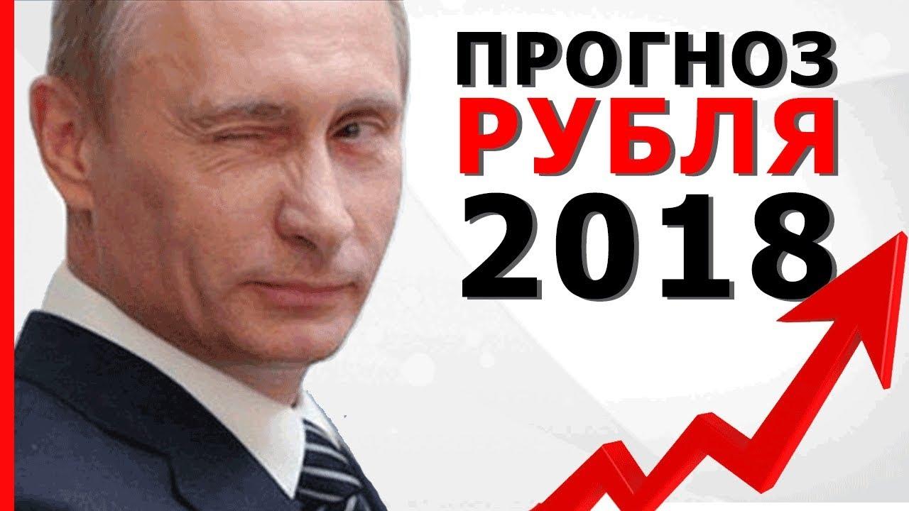Когда в 2018 рухнет рубль