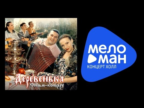 Белый день - Деревенька - фильм концерт