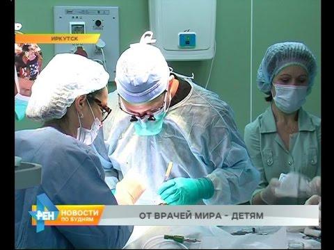В Иркутске врачи со всего мира бесплатно оперируют детей с врождёнными дефектами лица