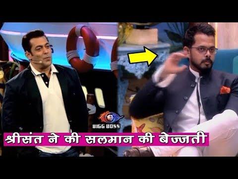 Bigg Boss 12: Sreesanth Insulted Salman Khan | श्रीसंथ ने की सलमान की बेज्ज़ती | BB12 Weekend Ka Vaar