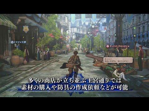 【PS4/PSVita】『蒼き革命のヴァルキュリア』ゲームトレーラー:システム編「拠点・エルシノア」 &「LeGION(レギオン)」 が公開