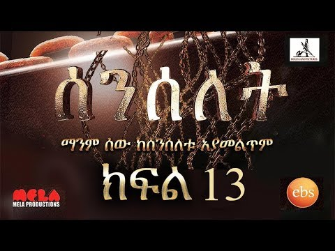 Senselet Amharic Drama - Part 13 Drama By EBS TV
