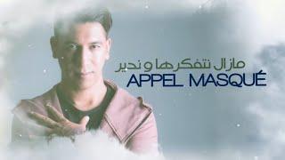 Cheb Rayan - MAL À L'AISE (  EXCLUSIVE lyric CLIP ) الشاب ريان -  مازال نتفكرها