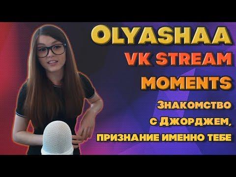 Olyashaa  - лучшие моменты с последнего стрима Оляши вконтакте