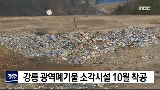 강릉 광역폐기물 소각시설 올해 착공