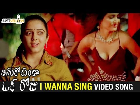 Anukokunda Oka Roju Telugu Movie Songs | I Wanna Sing Song | Charmi | Jagapathi Babu | M M Keeravani