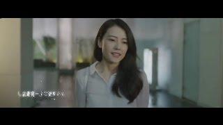 張靚穎《咱們結婚吧》電影版主題曲《終於等到你》(完整版MV)