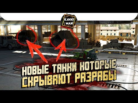 НОВЫЕ танки, которые СКРЫВАЮТ РАЗРАБОТЧИКИ / WoT Blitz
