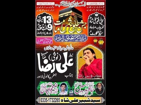 ???? Live Jashan | 13 rajab 2020 | Muhala Chaba ( www.alajalnetwork.com)