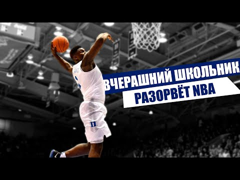 ЗИОН УИЛЬЯМСОН круче ЛЕБРОНА? Будущая звезда NBA | Smoove