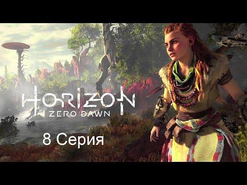 Horizon Zero Dawn ИгроСериал | 8 Финальная Серия